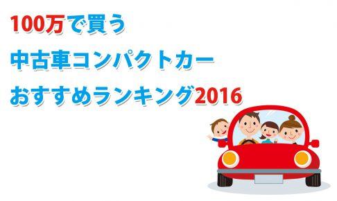 【2016年】100万円で買う中古車『コンパクトカー』オススメ人気ランキング!