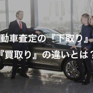 自動車査定の『下取り』と『買取り』の違いとは?
