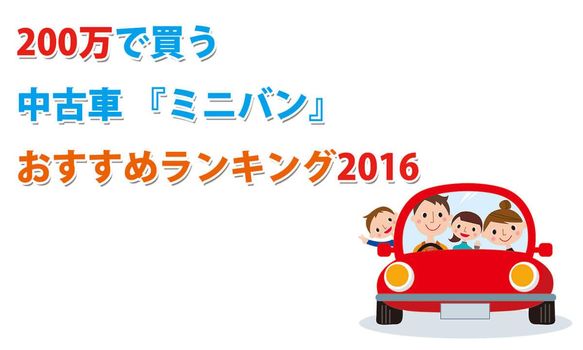【2016年】200万円で買う中古車『ミニバン』オススメ人気ランキング!