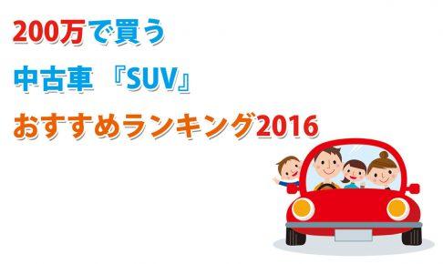 【2016年】200万円で買う中古車『SUV』オススメ人気ランキング!