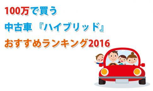 【2016年版】100万円で買う中古車『ハイブリッド』オススメ人気ランキング!