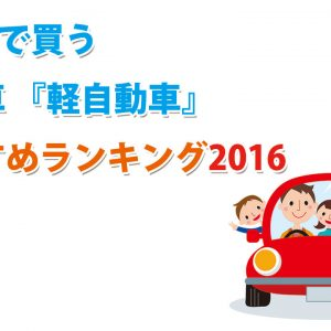 【2016年版】100万円で買う中古車『軽自動車』オススメ人気ランキング!