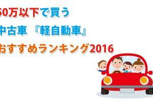 【2016年版】50万円以下で買う中古車『軽自動車』オススメ人気ランキング!