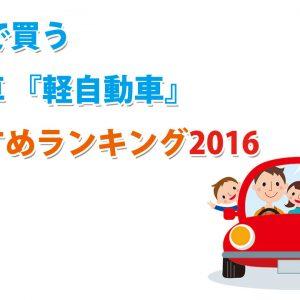 【2016年版】70万円で買う中古車『軽自動車』オススメ人気ランキング!