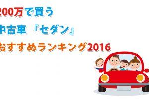【2016年版】200万円で買う中古車『セダン』オススメ人気ランキング!