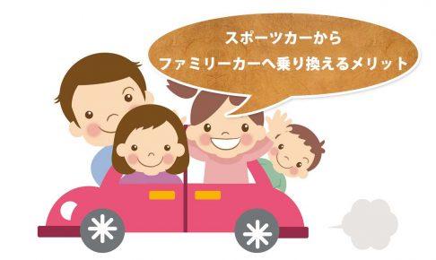 スポーツカーからファミリーカーへ乗り換えるべき3つのメリット