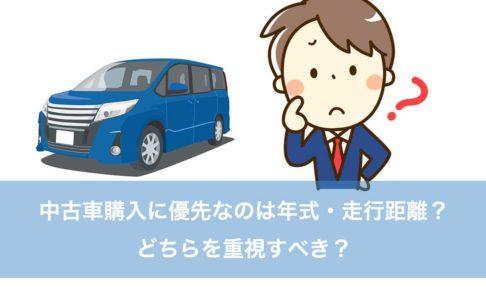 中古車購入に優先なのは年式・走行距離?どちらを重視すべき?