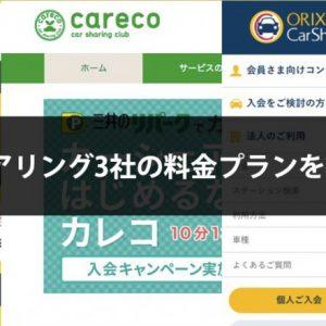 カーシェアリング3社の料金プランを徹底比較!!