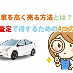 車を高く売る方法とは?高額査定で得するための4つのコツ