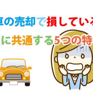 車の売却で損している人に共通する5つの特徴
