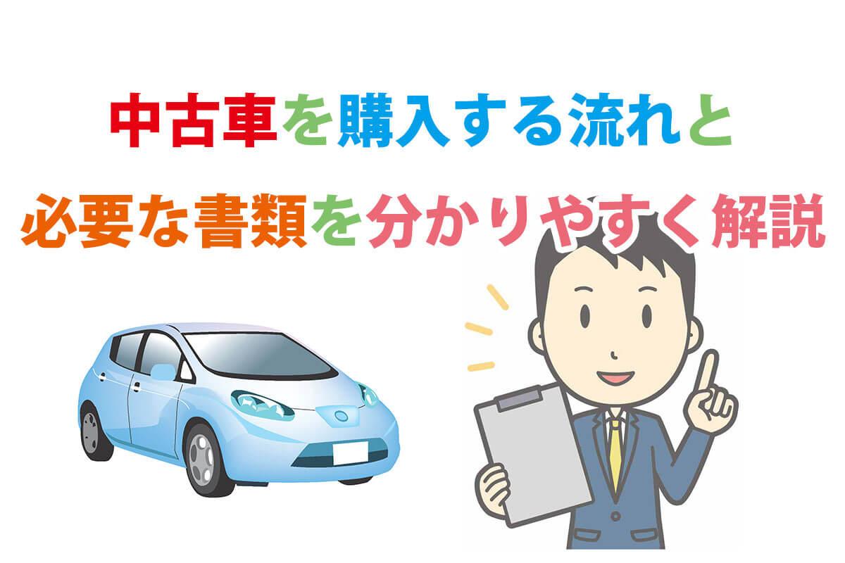 中古車を購入する流れと必要な書類を分かりやすく解説