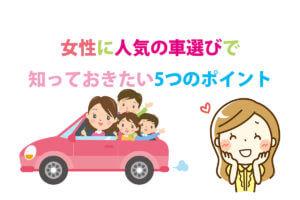 女性に人気の車選びで知っておきたい5つのポイント