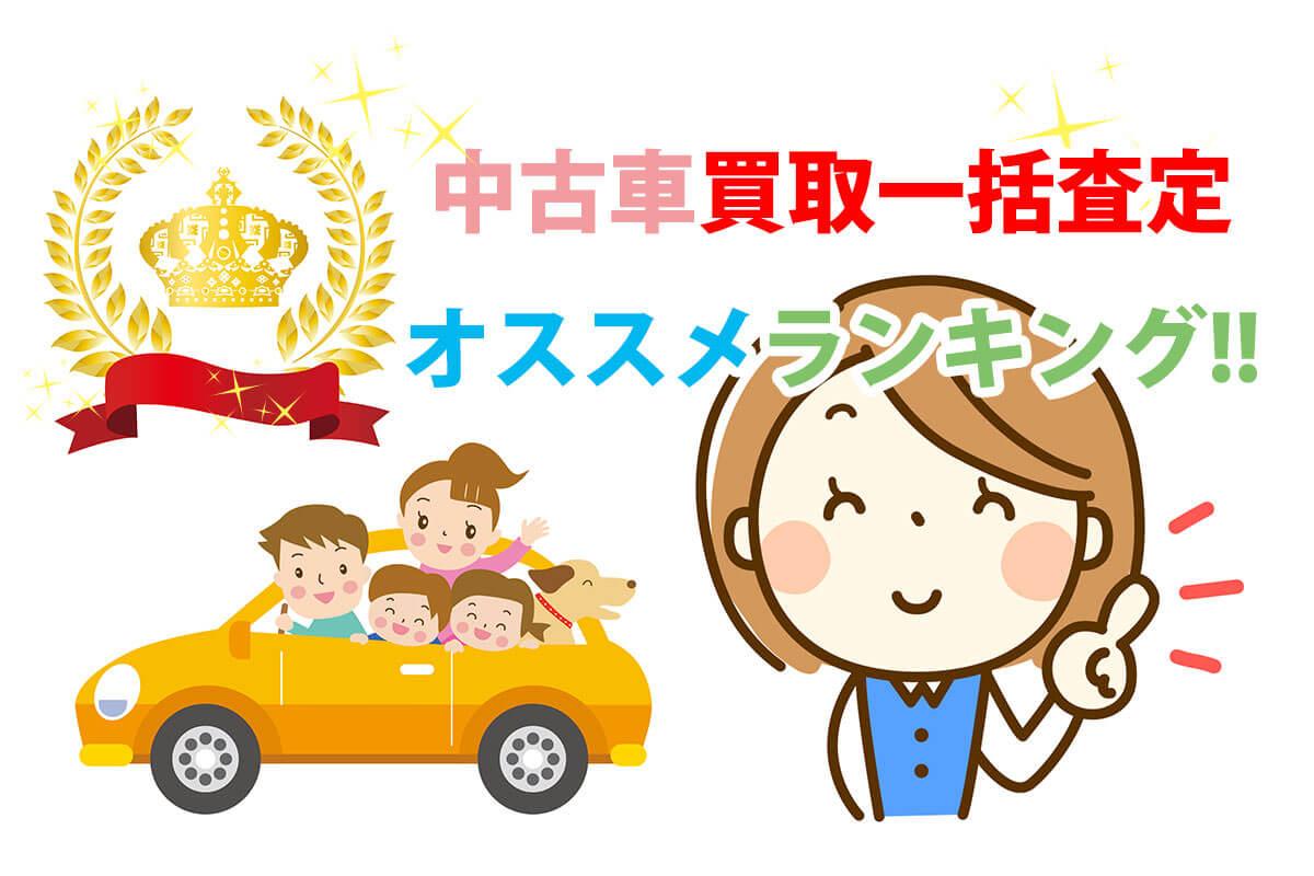 中古車買取一括査定オススメランキング!!