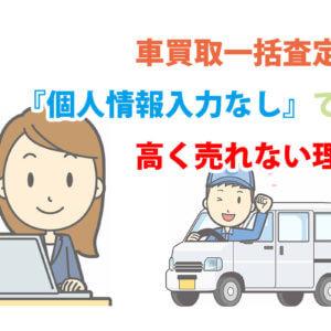 車買取一括査定が『個人情報入力なし』では高く売れない理由