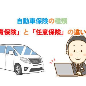 自動車保険の種類「自賠責保険」と「任意保険」の違いとは?