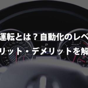 自動運転とは?自動化のレベルやメリット・デメリットを解説