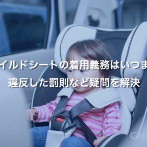 チャイルドシートの着用義務はいつまで?違反した罰則など疑問を解決