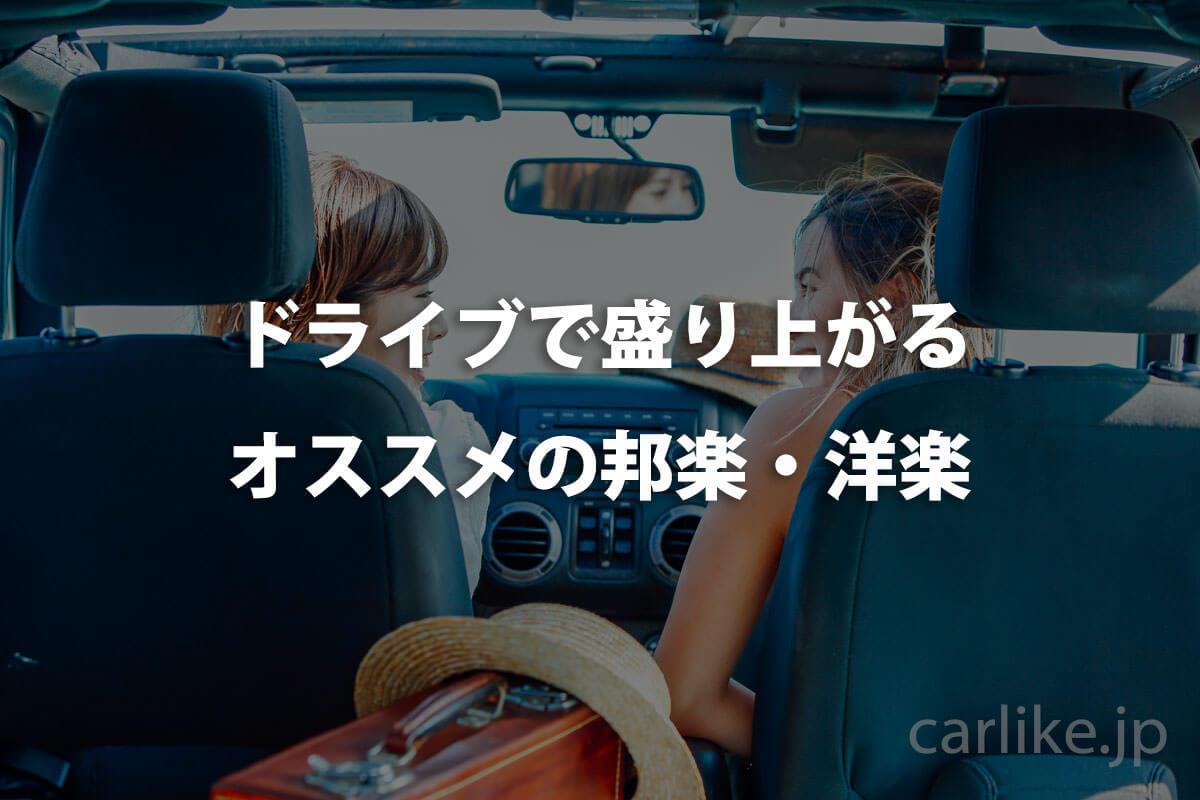 【ドライブにオススメ】デートシーンに合わせて盛り上がる邦楽・洋楽60選