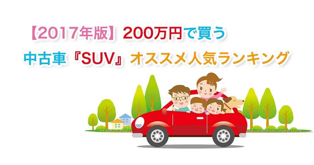 【2017年版】200万円で買う中古車『SUV』オススメ人気ランキング!