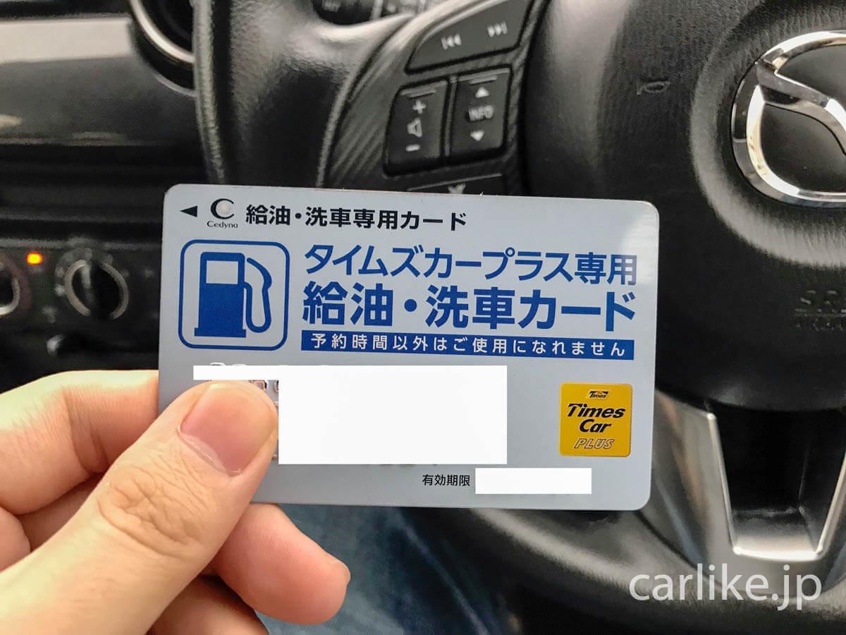 タイムズカーシェアの給油カード