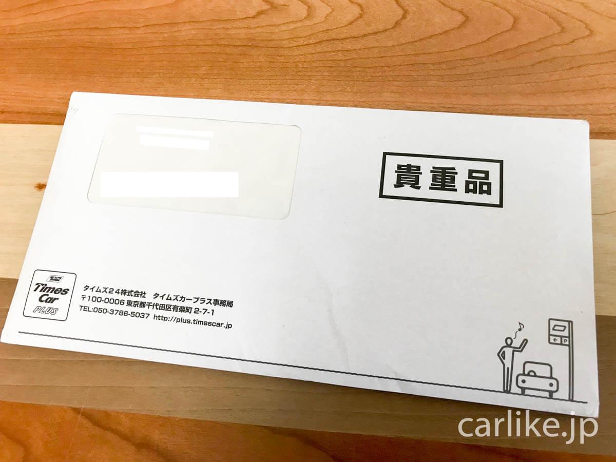 会員カードの封筒到着