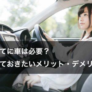 子育てに車は必要?知っておきたいメリット・デメリット