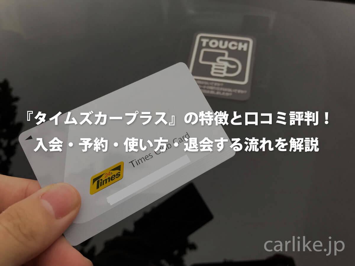 『タイムズカープラス』の特徴と口コミ評判!入会・予約・使い方・退会する流れを解説