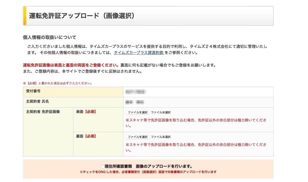 身分証明書もWeb上で提出