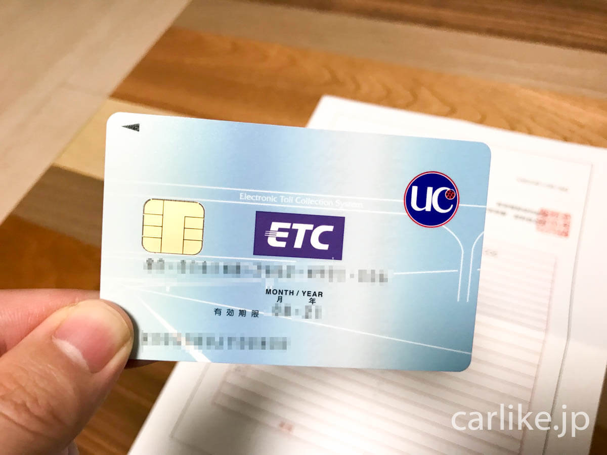 法人ETCカードが到着