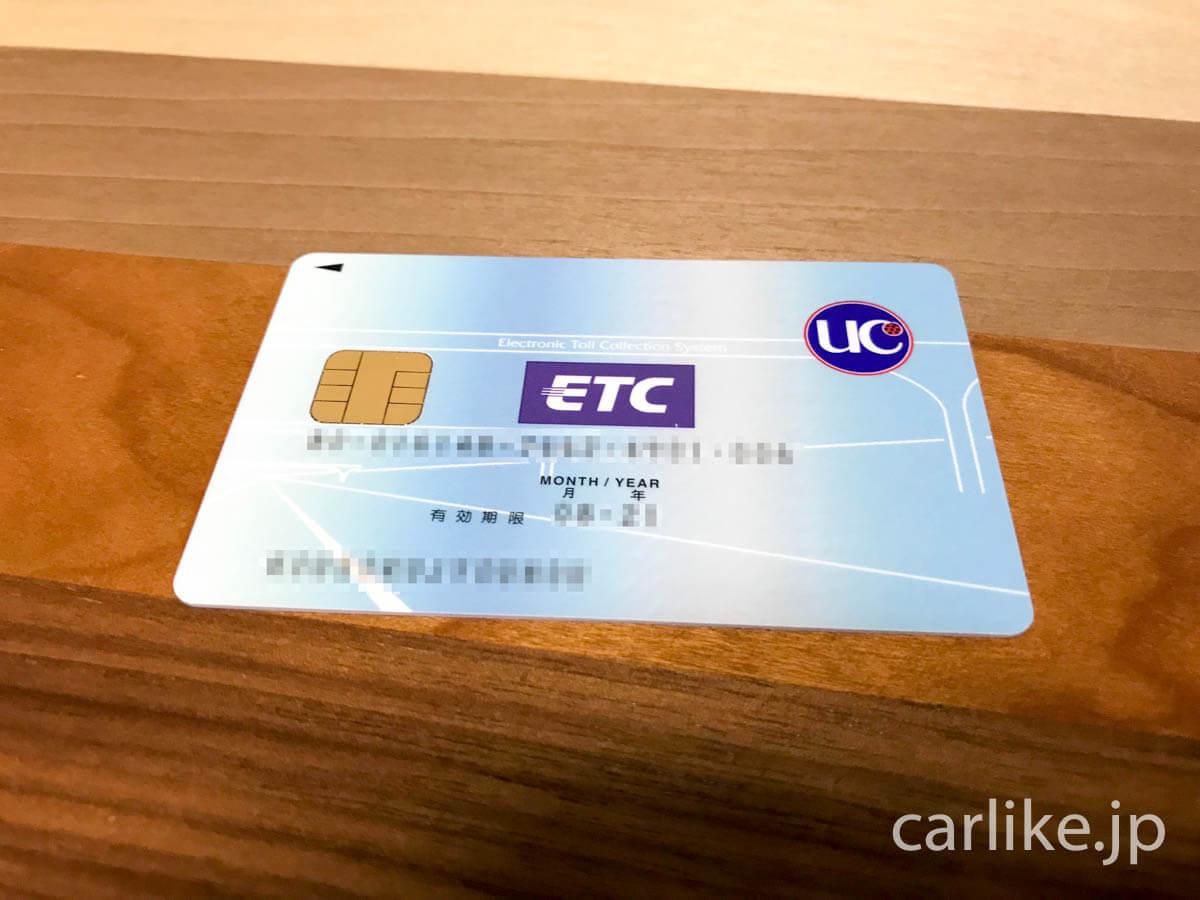 高速情報協同組合の『法人ETCカード』