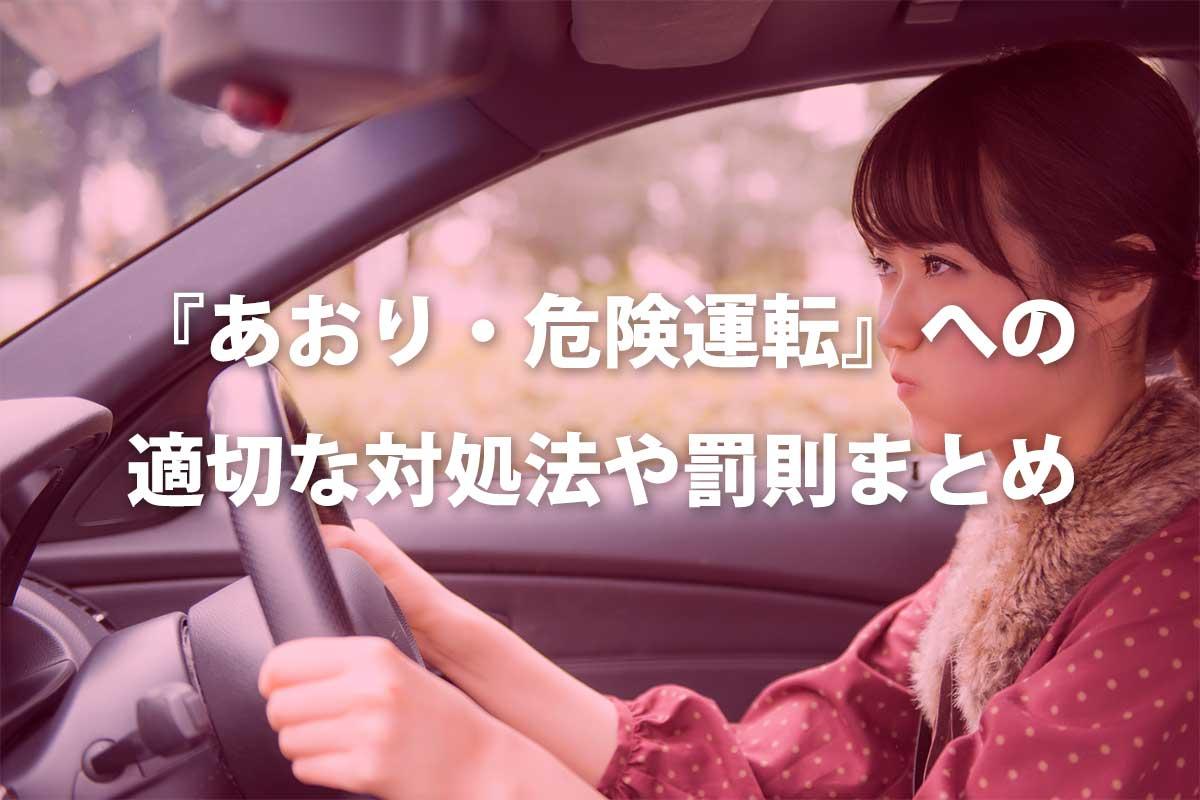 『煽り(あおり)・危険運転』への適切な対処法や罰則まとめ