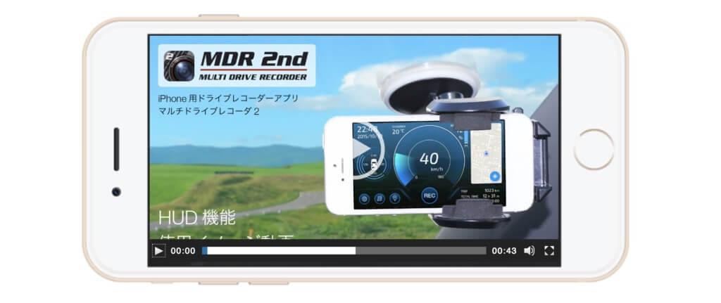 ドライブレコーダー2アプリ