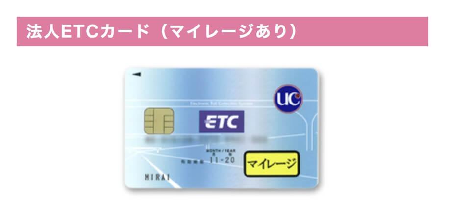 法人ETCカードマイレージあり
