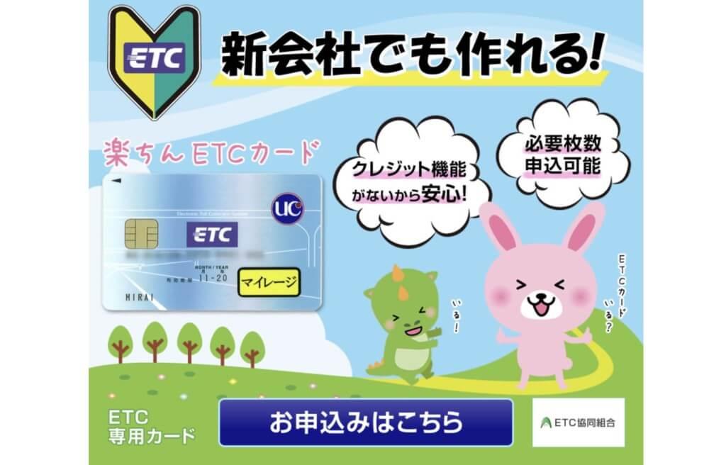法人ETCカード申し込みの流れ
