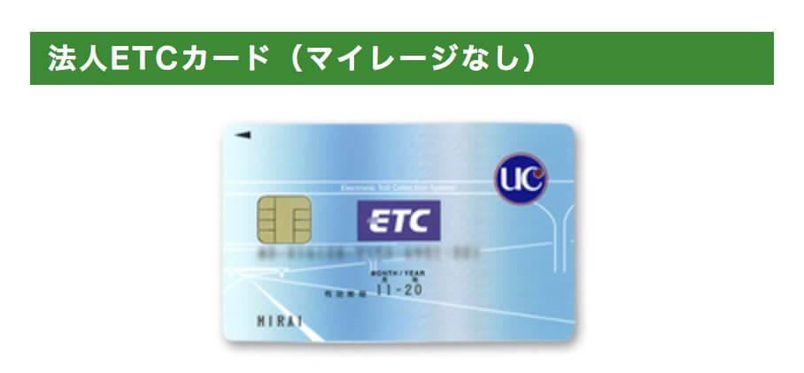 法人ETCカードマイレージなし