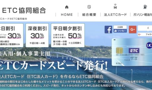 ETC協同組合の『法人ETCカード』申し込み発行までの流れ