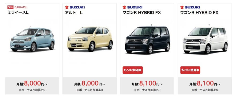 「もろコミ」はほぼ全ての国産新車を選べる