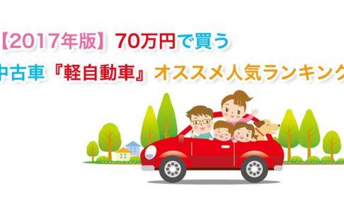 【2017年版】70万円で買う中古車『軽自動車』オススメ人気ランキング!
