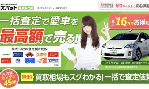 車買取査定『ズバット買取比較』の口コミ評判と特徴