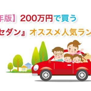 【2017年版】200万円で買う中古車『セダン』オススメ人気ランキング!