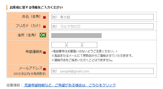 申込者の情報を入力