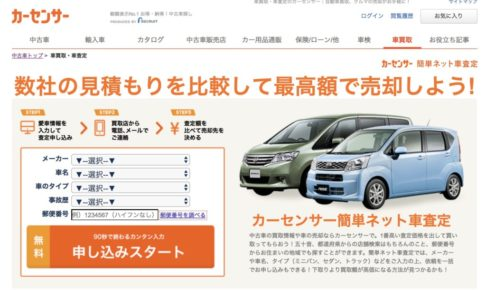 車買取一括査定『カーセンサー』の口コミ評判と特徴