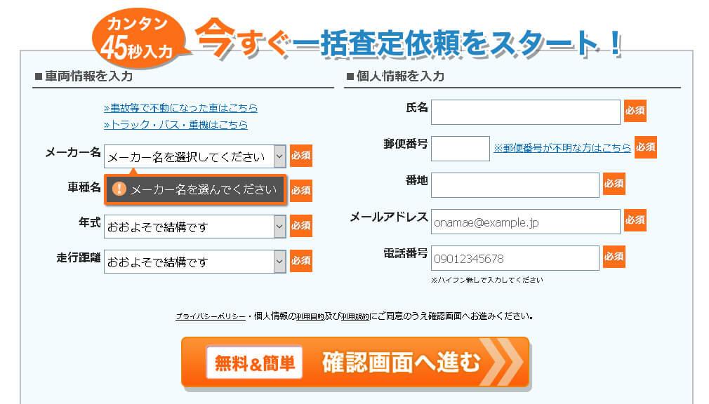 車と申込者の情報を入力