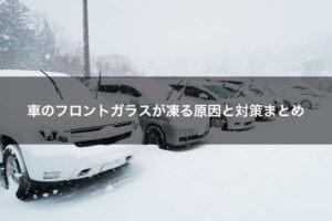 忙しい冬の朝に!車のフロントガラスが凍る原因と対策まとめ