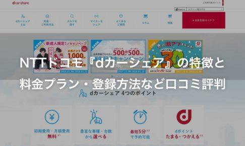 NTTドコモ『dカーシェア』の特徴と料金プラン・登録方法など口コミ評判