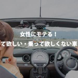女性にモテる!彼氏に乗って欲しい・乗って欲しくない車ランキング