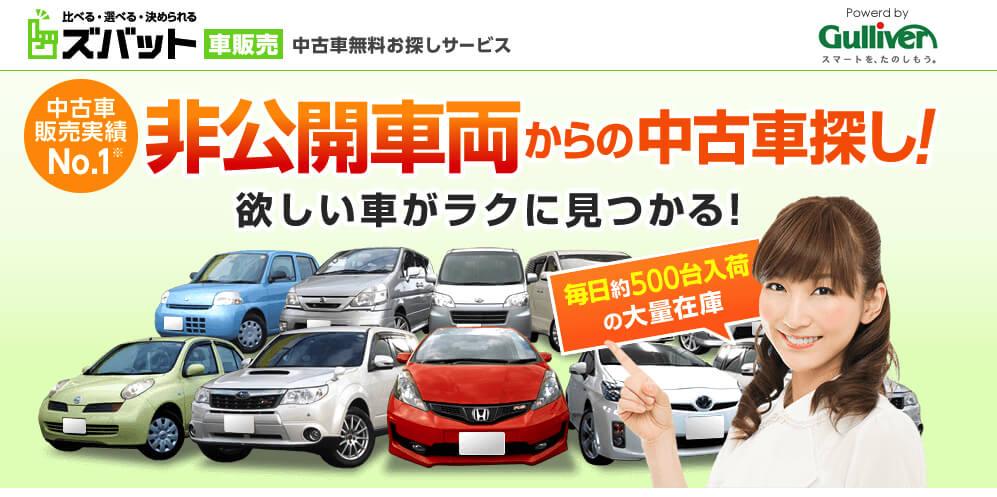 中古車お探しサービス『ズバット車販売』の特徴と口コミ評判