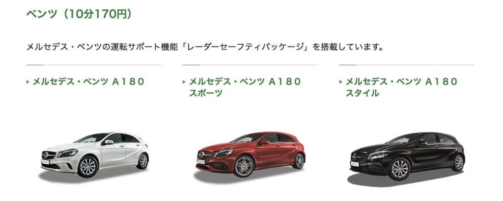 国産車から外国車まで豊富な車種をラインアップ