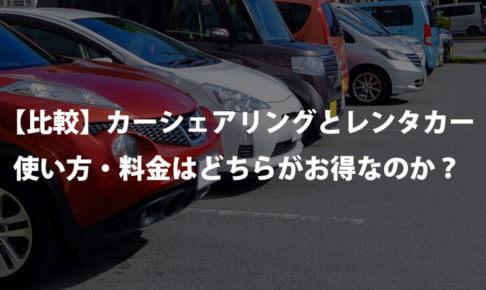 【比較】カーシェアリングとレンタカー使い方・料金はどちらがお得なのか?