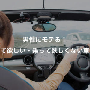 【男性にモテる】彼女に乗って欲しい・乗って欲しくない車ランキング
